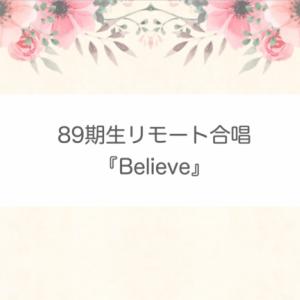 89期生リモート合唱『Believe』総勢24名(有志)の歌声【宝塚OG】