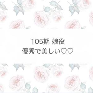 105期 娘役 優秀で美しすぎる♡誰の相手役に?【宝塚】