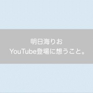 明日海りお YouTube 登場に想うこと。【宝塚OG】