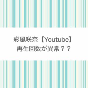 彩風咲奈【YouTube】再生回数が異常?【宝塚.雪組】