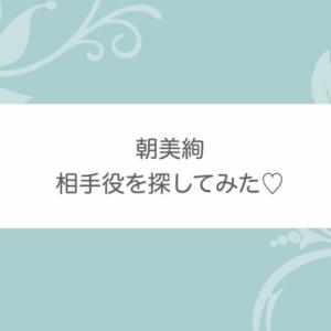 雪組 朝美絢の相手役を探してみた♡【宝塚.95期】