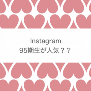 【Instagram】95期人気♡朝美絢が大人気?【宝塚】