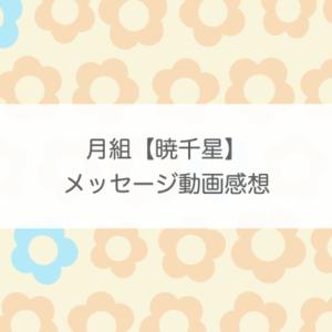 暁千星のメッセージ動画を見て率直な感想【宝塚.月組】