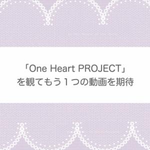 「One Heart PROJECT」なぜこのタイミングで?と思ってしまった理由【宝塚】
