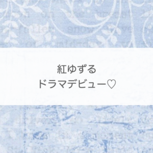 紅ゆずるコメディードラマ出演!男勝りなハンバーガーオーナー【宝塚OG】