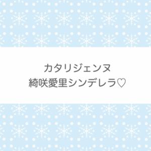 絶対観て欲しい!綺咲愛里のシンデレラ♡【宝塚OG】