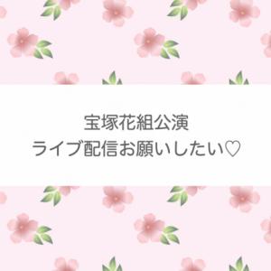 宝塚インターネットライブ配信は‥しないの?かな?