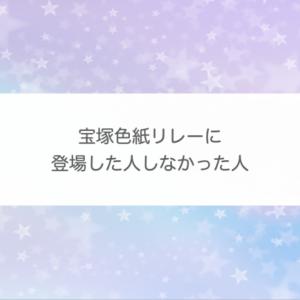 宝塚色紙リレー終了!登場した人、しなかった人まとめ