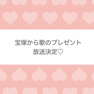 宝塚歌劇団有志による 歌唱番組が放送決定♡