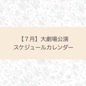 【宝塚歌劇】7月 公演スケジュールカレンダー