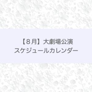【宝塚歌劇】8月 公演スケジュールカレンダー