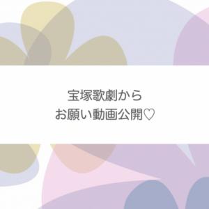 宝塚歌劇から、5組人気スター登場のお願い動画公開!