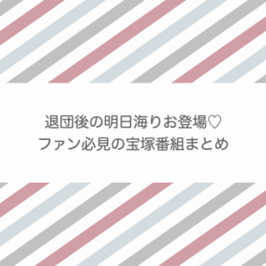 ファン必見!トップ・元トップ出演番組まとめ♡7.8月【宝塚】