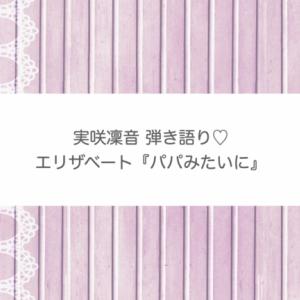 実咲凜音シシィ再び♡ YouTubeでエリザベート『パパみたいに』を弾き語り【宝塚OG】