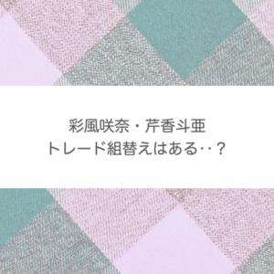 彩風咲奈・芹香斗亜のトレード組替えはあるのか‥?【宝塚歌劇】