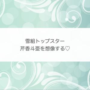 もし、芹香斗亜が雪組トップになったら?【宝塚歌劇】