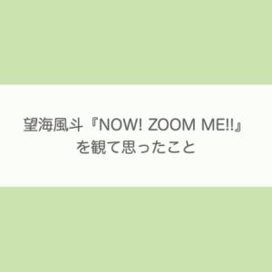 望海風斗|N!ZM!! を観て 率直な感想【宝塚歌劇 雪組】