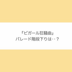 階段下り|月組『WTT/ピガール狂騒曲』【宝塚歌劇】