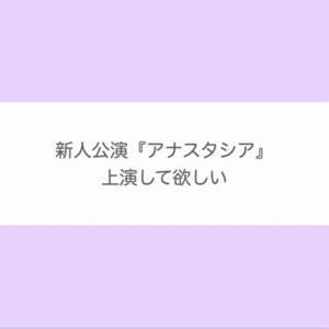 新人公演|『アナスタシア』上演して欲しかった!!【宝塚歌劇 宙組】