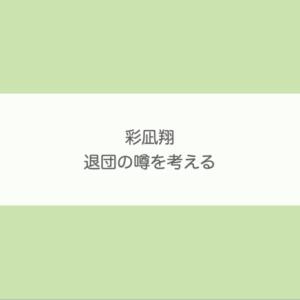 彩凪翔|退団の噂を考える。DSの‥【宝塚歌劇 雪組】
