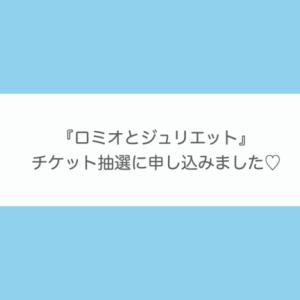 礼真琴|チケット抽選参戦♡『ロミオとジュリエット』【宝塚歌劇 星組】