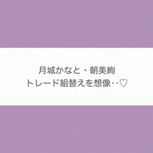 月城かなと・朝美絢|95期トレード組替えを想像する【宝塚歌劇 月組 雪組】