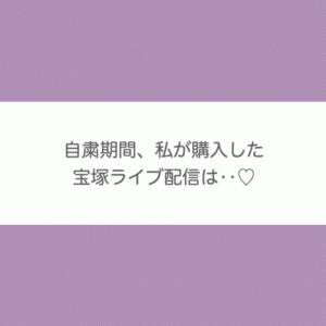 ライブ配信|私が購入した公演を振り返る♡RakutenTV【宝塚歌劇】