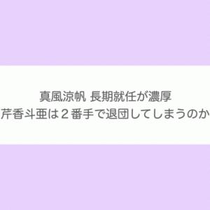芹香斗亜2番手退団への不安。真風涼帆の長期就任濃厚【宝塚歌劇 宙組】