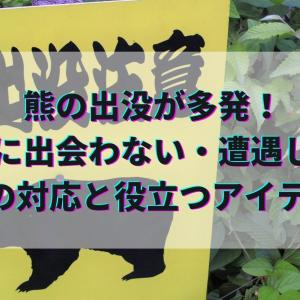 熊の出没が多発!熊に出会わない・遭遇した時の対応と役立つアイテム!