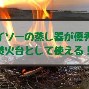 ダイソーの蒸し器が優秀な焚火台として使える!