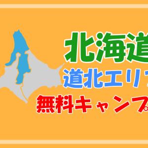 北海道の道北エリアにある無料キャンプ場のまとめ