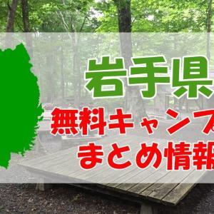 岩手県にある無料キャンプ場のまとめ情報