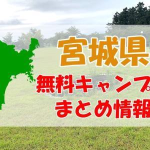 宮城県にある無料キャンプ場のまとめ情報
