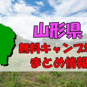 山形県にある無料キャンプ場のまとめ情報