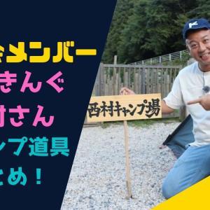 [焚火会メンバー]バイきんぐ西村さんのキャンプ道具まとめ!
