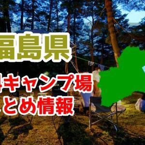 福島県にある有料キャンプ場のまとめ情報
