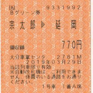 切符 JR九州 宗太郎~延岡 普通列車グリーン券