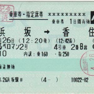 切符 あまるべロマン
