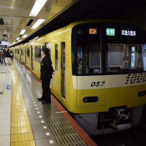 京成電鉄乗りつぶし④ 奇跡の京急赤黄青並び