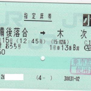 切符 奥出雲おろち号