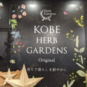 「神戸布引ハーブ園」~ 神戸のおすすめ癒しスポットに行ってきた!