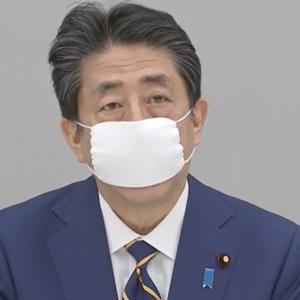 4月7日 17:45 安倍総理 新型コロナウィルス感染症対策本部会合 文字起こし