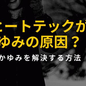 ヒートテックがかゆみの原因?!かゆみを解決する方法!!