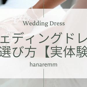 ウェディングドレス の選び方【実体験!】
