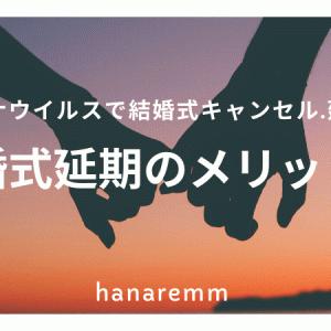 コロナウイルスで結婚式キャンセル・延期【結婚式延期のメリット伝授!】