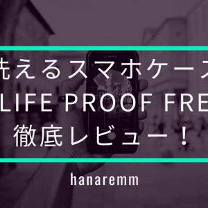 洗えるスマホケース!LIFE PROOF FRE徹底レビュー【私、8年間愛用してます!】