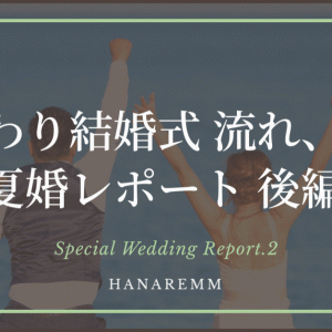 こだわり結婚式披露宴の流れ、演出を公開!【夏婚レポート後編】