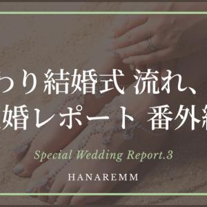 こだわり結婚式披露宴の流れ、演出を公開!【夏婚レポート番外編】