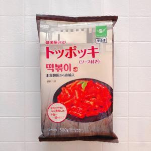 【業スー】本場と同じ味が楽しめるリピ決定な冷凍品