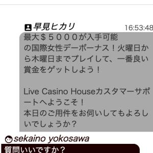 LIVE CASINO HOUSE(ライブカジノハウス)の対応がヤバすぎた!?